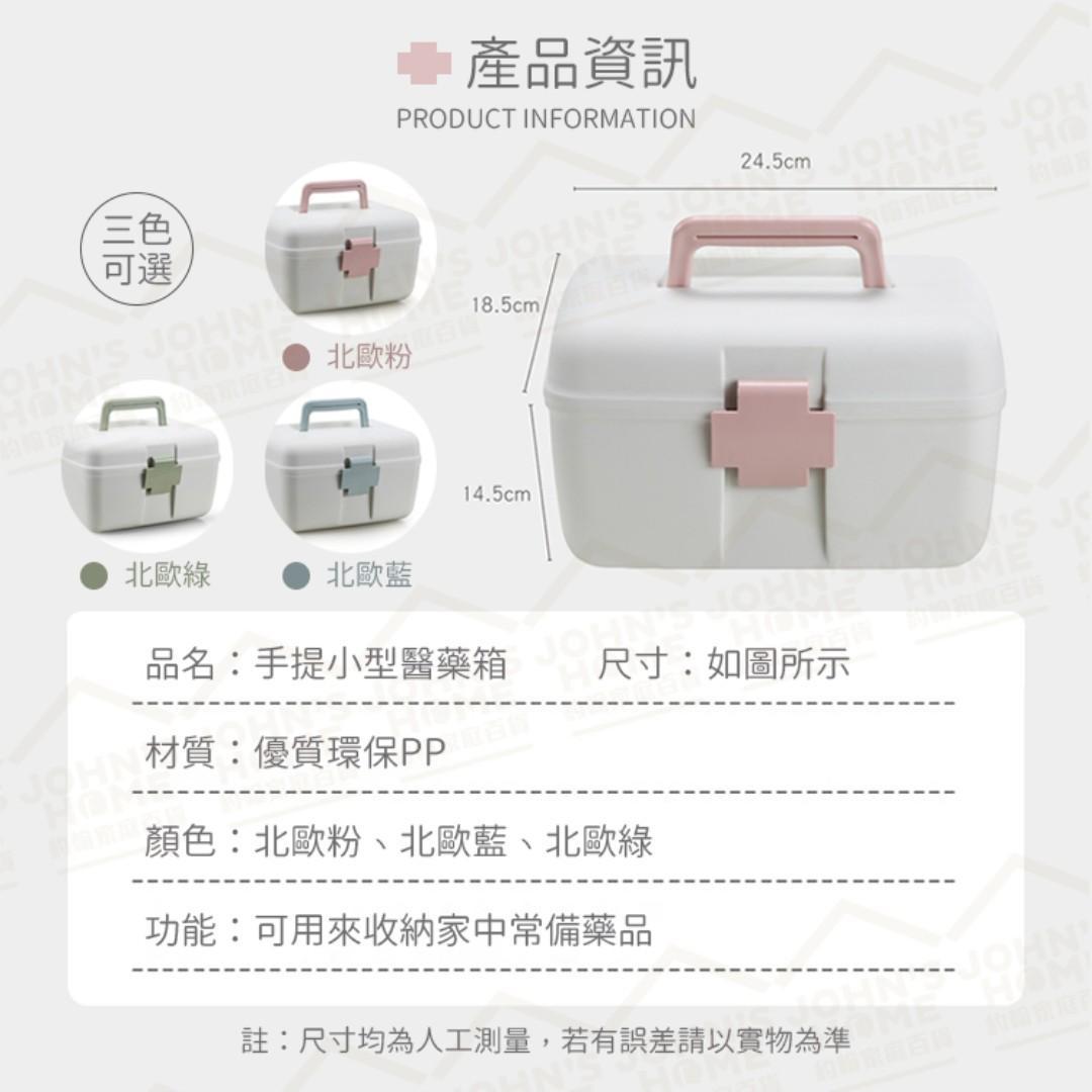 居家手提小型醫藥箱 3色可選 多功能雙層藥品收納盒 北歐色系便捷保健盒 醫藥盒 藥物箱【BE0110】《約翰家庭百貨