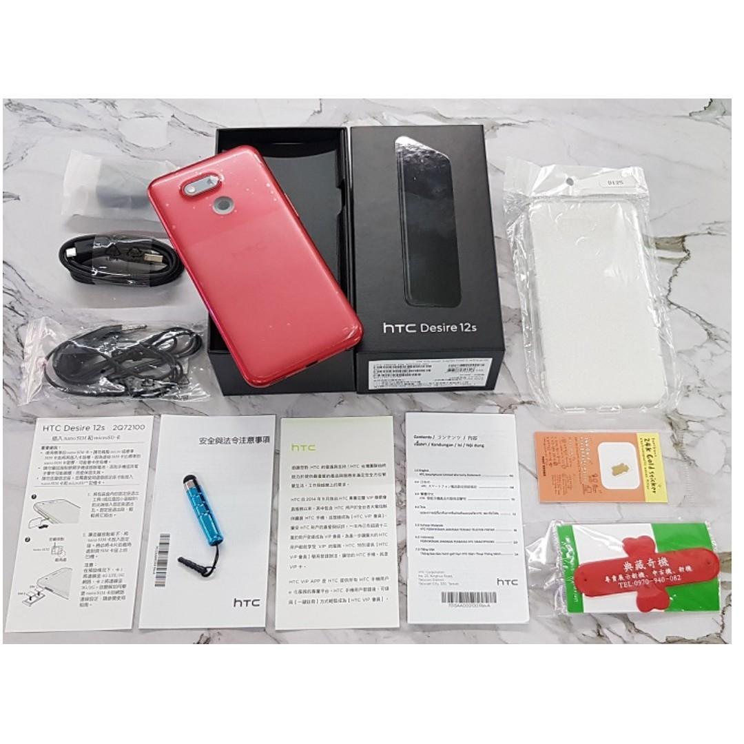 *典藏奇機*全新展示機-雙重質感外型設計 HTC Desire 12s 32GB 行動支付 前後 1,300 萬畫素