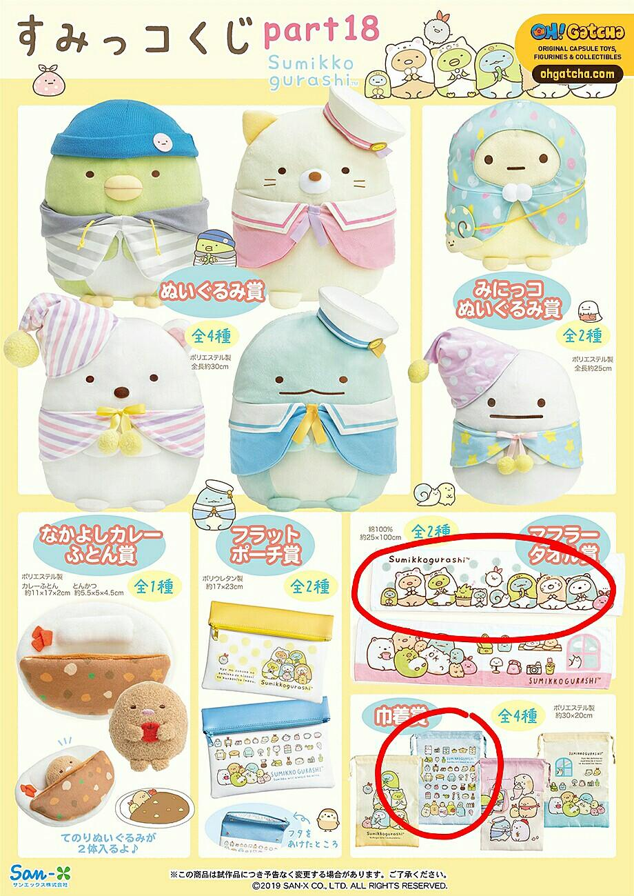 [OFFICIAL] Sumikko Gurashi Kuji Part 18 - Towel & Pouch