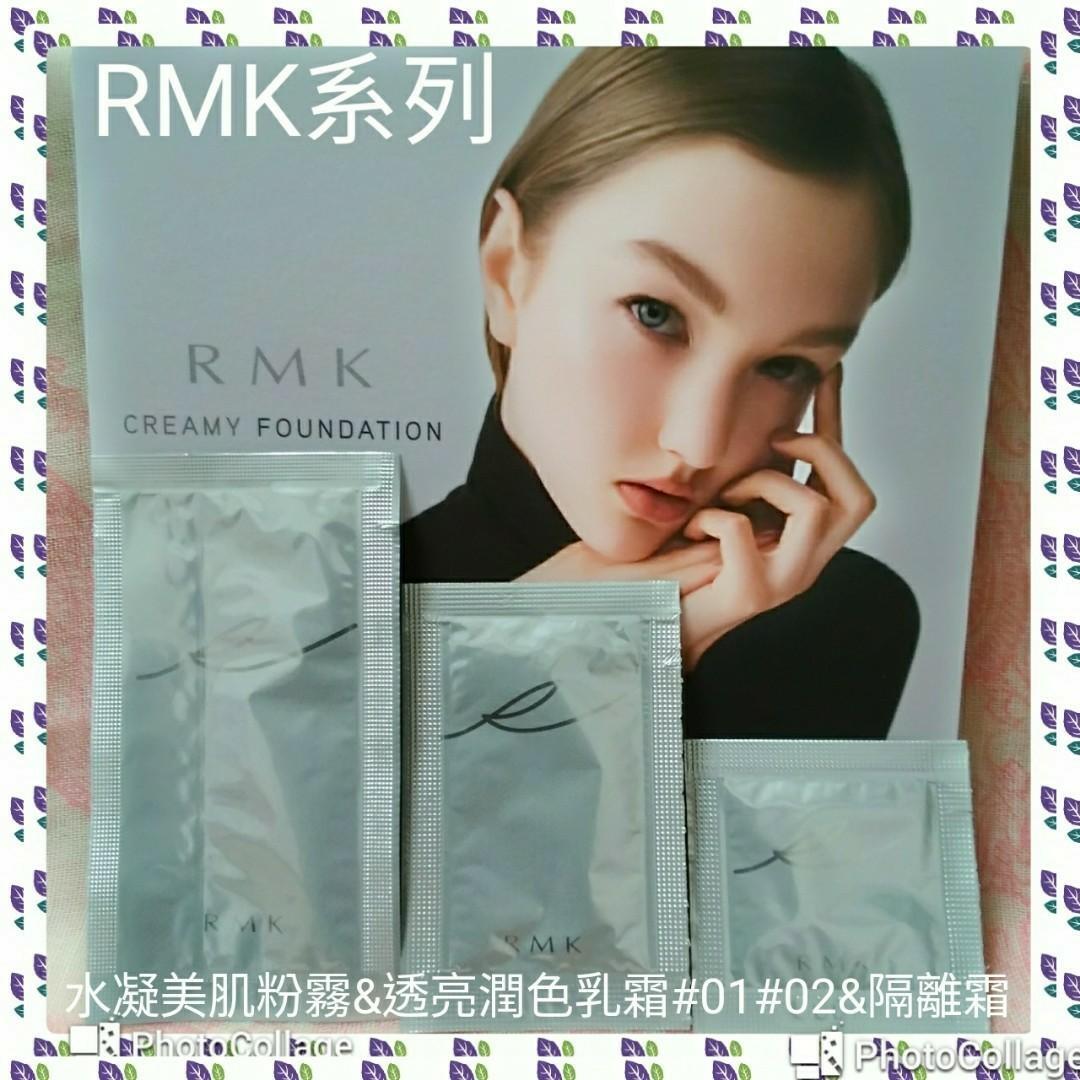 RMK  隔離霜 試用包 1ml