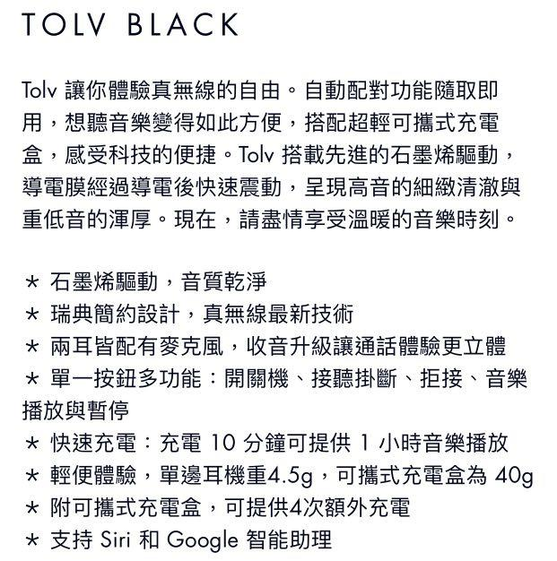 Sudio TOLV black 藍芽耳機