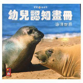 幼兒認知畫冊 注音版 海洋世界篇 可愛動物(一)(二)篇 (共3冊,不拆售)