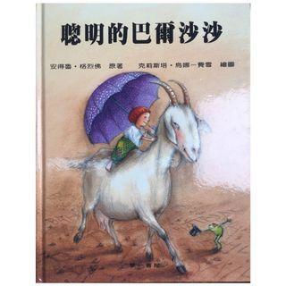 幼兒繪本-聰明的巴爾莎莎、好朋友、珍珠 (精裝版,共三冊,不拆售)