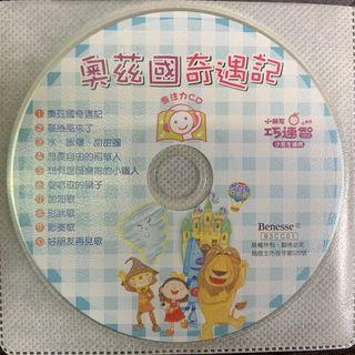 巧虎 巧連智 小班 小班生 聽故事 專注力CD*3 (不拆售)