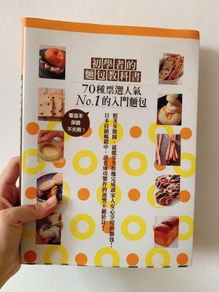 初學者的麵包教科書 原價$450  日本職人 栗山有紀 70種麵包 食譜 麵包機