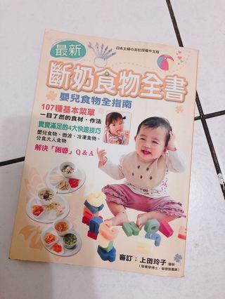 斷奶食物全書 嬰兒副食品