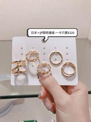 日本帶回戒指-一卡