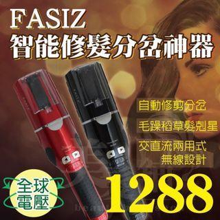 FASIZ 智能修髮 分岔神器 自動修髮神器 分岔 修髮機 修剪機 順髮 毛躁髮 護髮 柔順 直髮 電棒