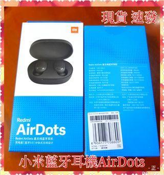 小米Air dots藍牙耳機真無線