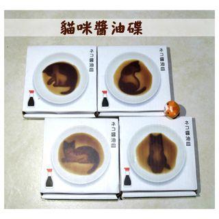 日本 貓咪醬油碟 鏟屎官醬油碟 貓咪 醬油碟 醬料蝶 小碟子 療癒小物 日式