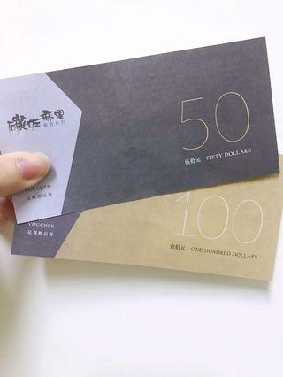 碳佐麻里贈品券150售100