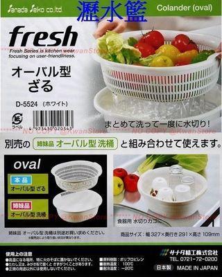 日本 fresh 橢圓型 濾水籃 洗桶組 -白 瀝水籃
