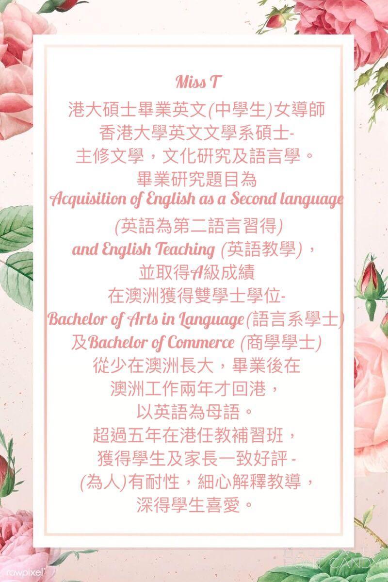 港大碩士級英文(中學生)補習女導師