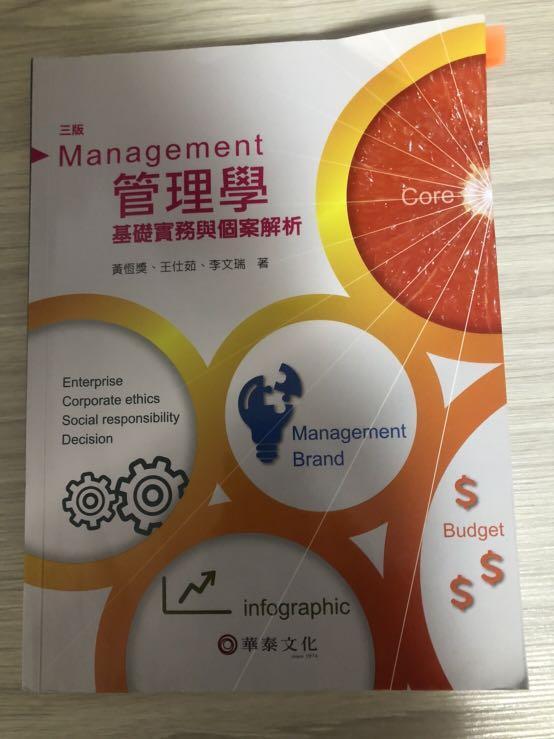 大學用書 管理學
