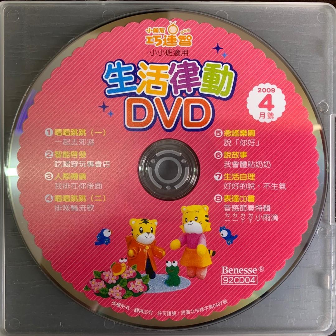 巧連智 巧虎 小小班 認知學習 DVD (外盒完整,共3片,不拆售)