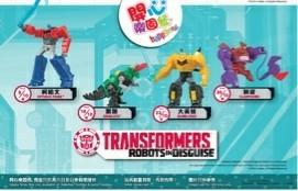 開心樂園餐 TRANSFORMERS ROBOTS IN DISGUISE 2015 麥當勞玩具