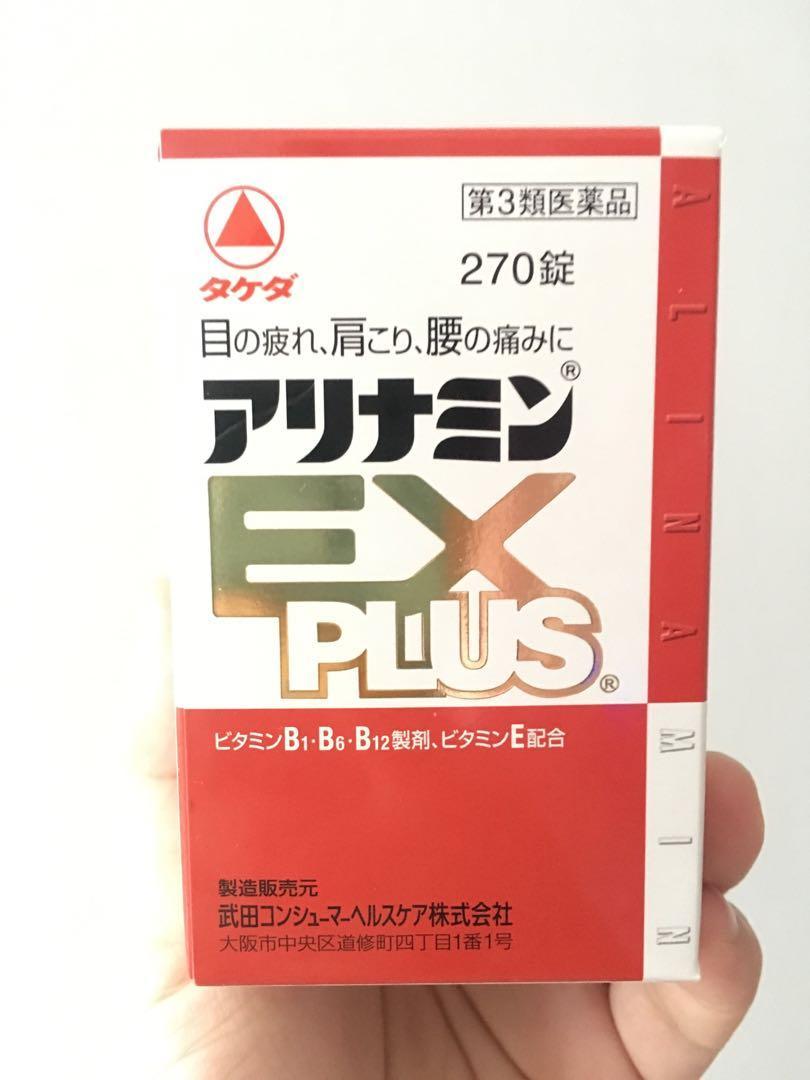 日本🇯🇵合利他命EXPLUS-270錠