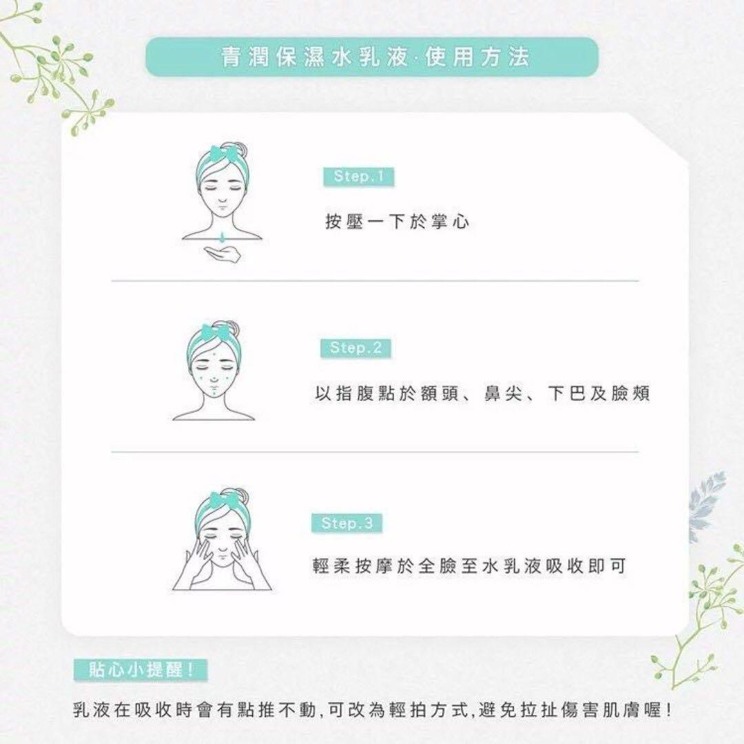 Pattis 青潤保濕水乳液 8g (2022/09/15)