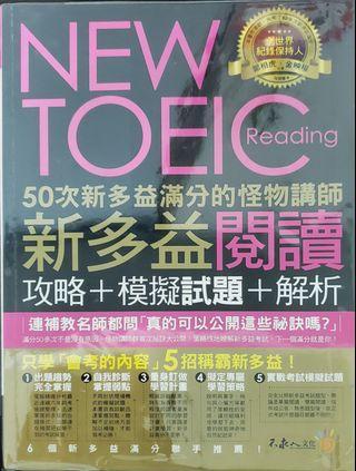 Toeic 英文考試用書 2013年版