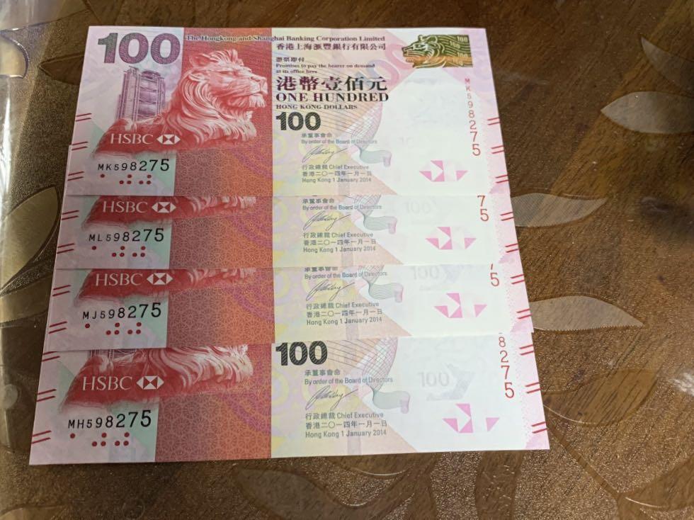 滙豐$100