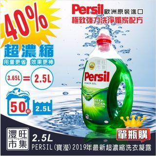 灃旺市集 Persil 寶瀅 最新超濃縮40%全效濃縮洗衣精 (Regular 綠色)2.5L(約50杯用量)