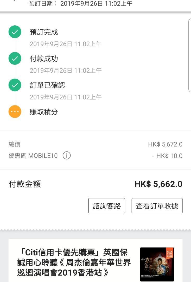 周杰倫嘉年華世界巡迴演唱會2019香港站