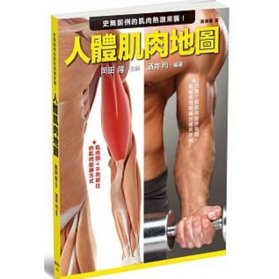 (省$21)<20170804 出版 8折訂購台版新書> 人體肌肉地圖 , 原價 $107 特價$86