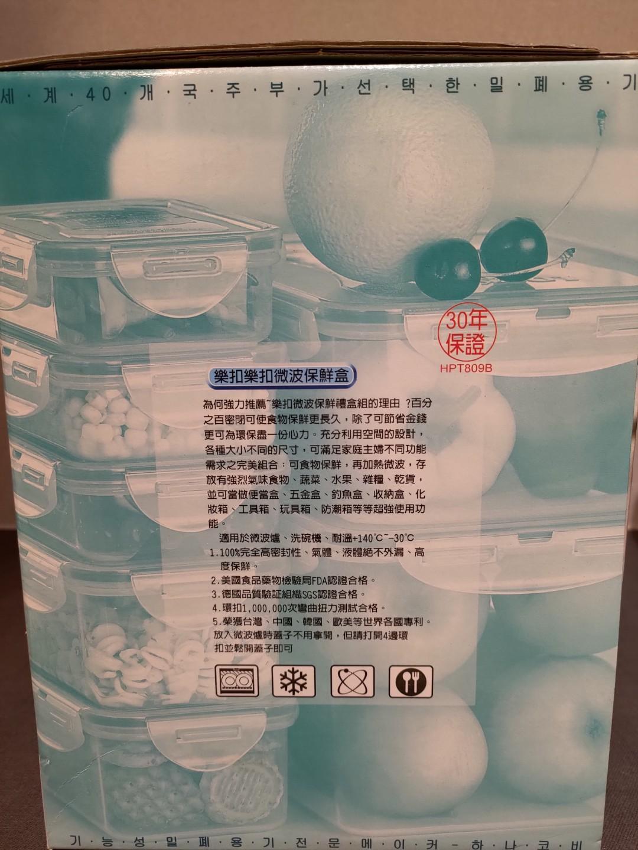 【樂扣樂扣】收納保鮮盒7件組