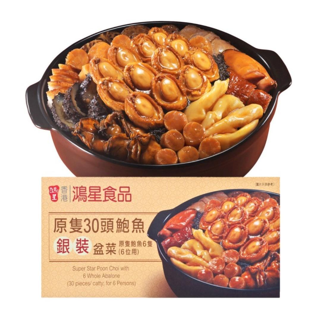 鴻星食品 原隻30頭鮑魚銀裝盆菜 (6位) (禮劵) (原價 HKD1,388)