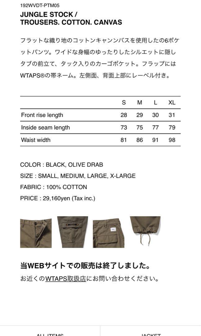 全新 Wtaps 19AW Jungle stock size S Olive