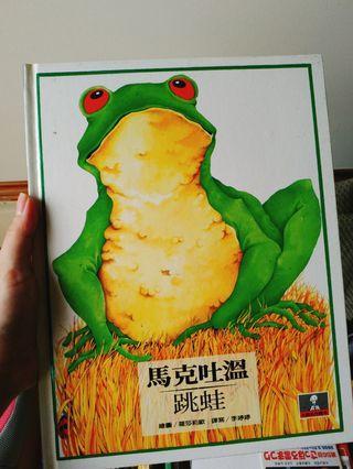 兒童繪本<馬克吐溫 跳蛙>