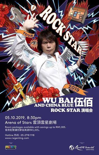 WuBai & China Blue concert