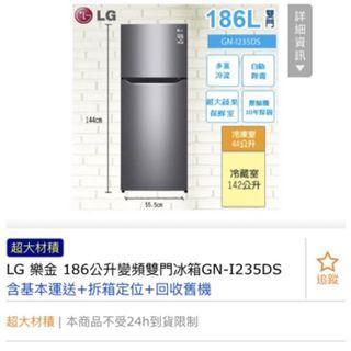 LG 冰箱 二手一年