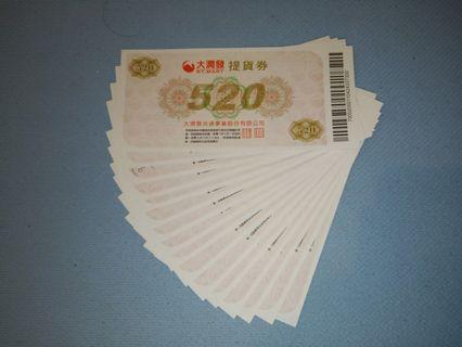 大潤發禮卷(1張520元-共16張8320元)降賣7900