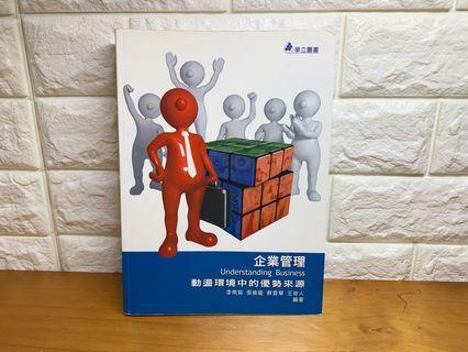 企業管理:動盪環境中的優勢來源 二手書 課本