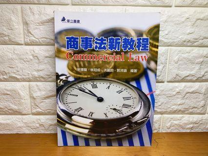 商事法新教程 二手書 課本