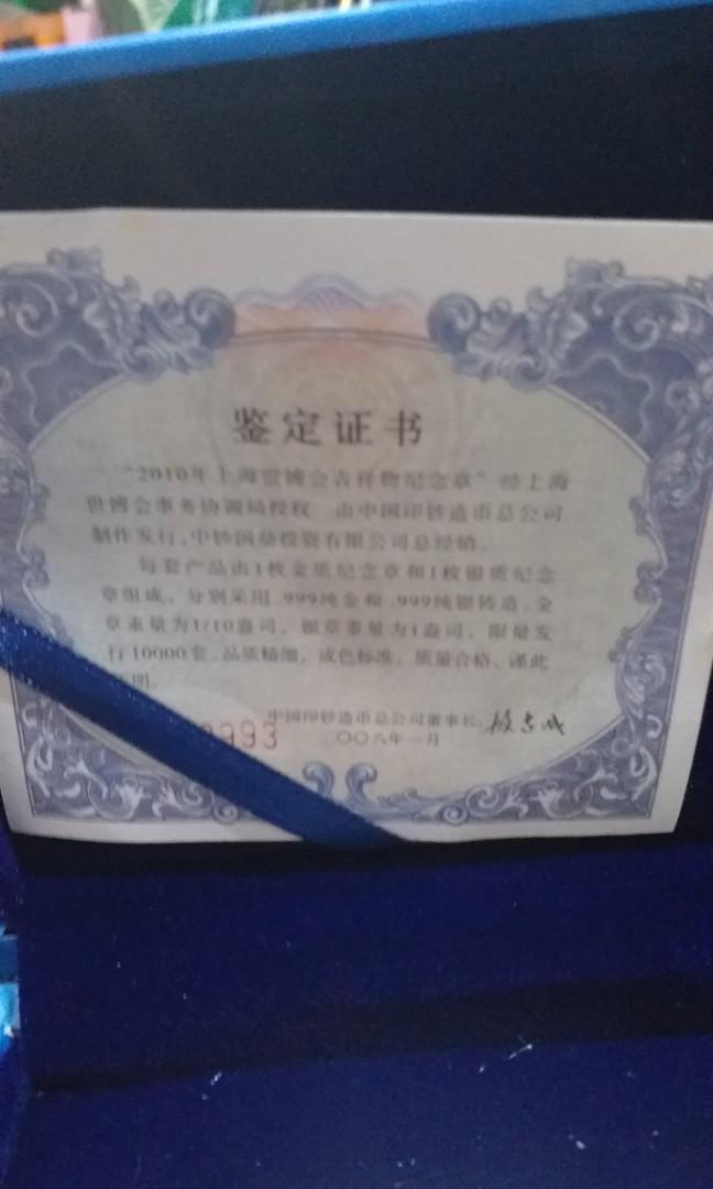 2010年上海世博會紀念章
