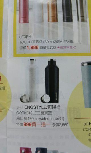 恆隆行corkcicle真空水壺,易口瓶,一個400,只有白色