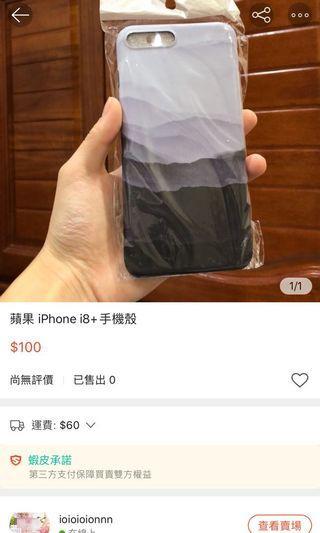 蘋果 iphone手機殼 嗎i8+