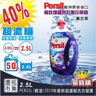 Persil寶瀅全效濃縮洗衣精 (薰衣草增豔亮彩)2.5L