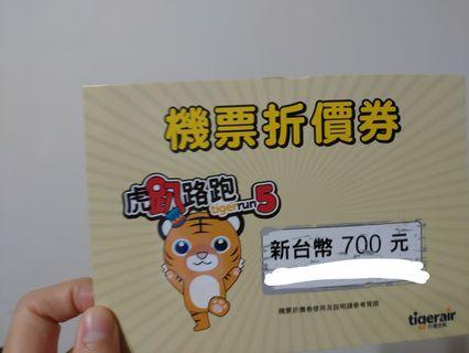 虎航機票-700元折價券