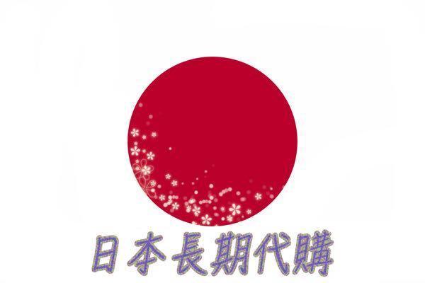 日本長期連線-代購服務