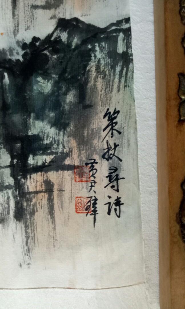 中國水墨山水畫黃君璧印款