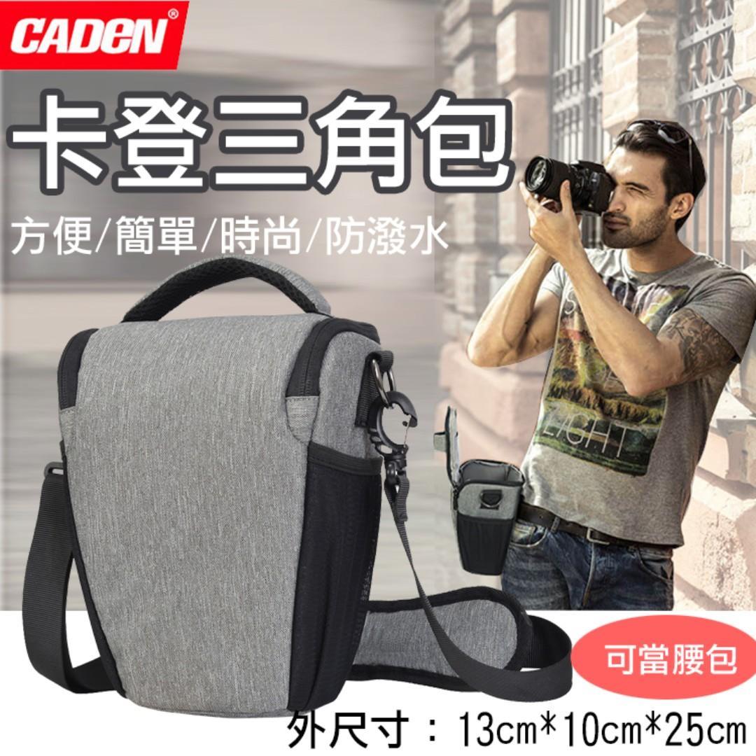 卡登三角包 單眼相機包 攝影包 防潑水 可當腰包 側背包 雙邊拉鍊 透氣肩帶