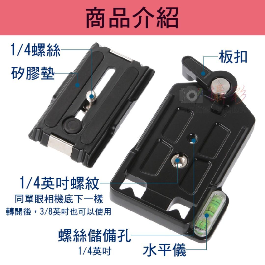 板扣腳架快拆板 QRA-635L 通用型 單眼相機 三腳架 快拆雲台 1/4英吋螺絲 3/8英吋螺絲 水平儀