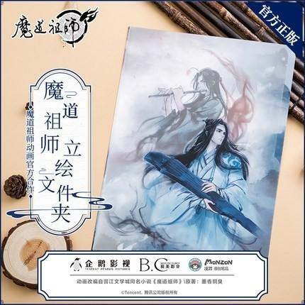 ☁️MDZS A4 PAPER FILE PLASTIC FOLDER 3 LAYERS LAN WANGI WEI WUXIAN THE UNTAMED☁️