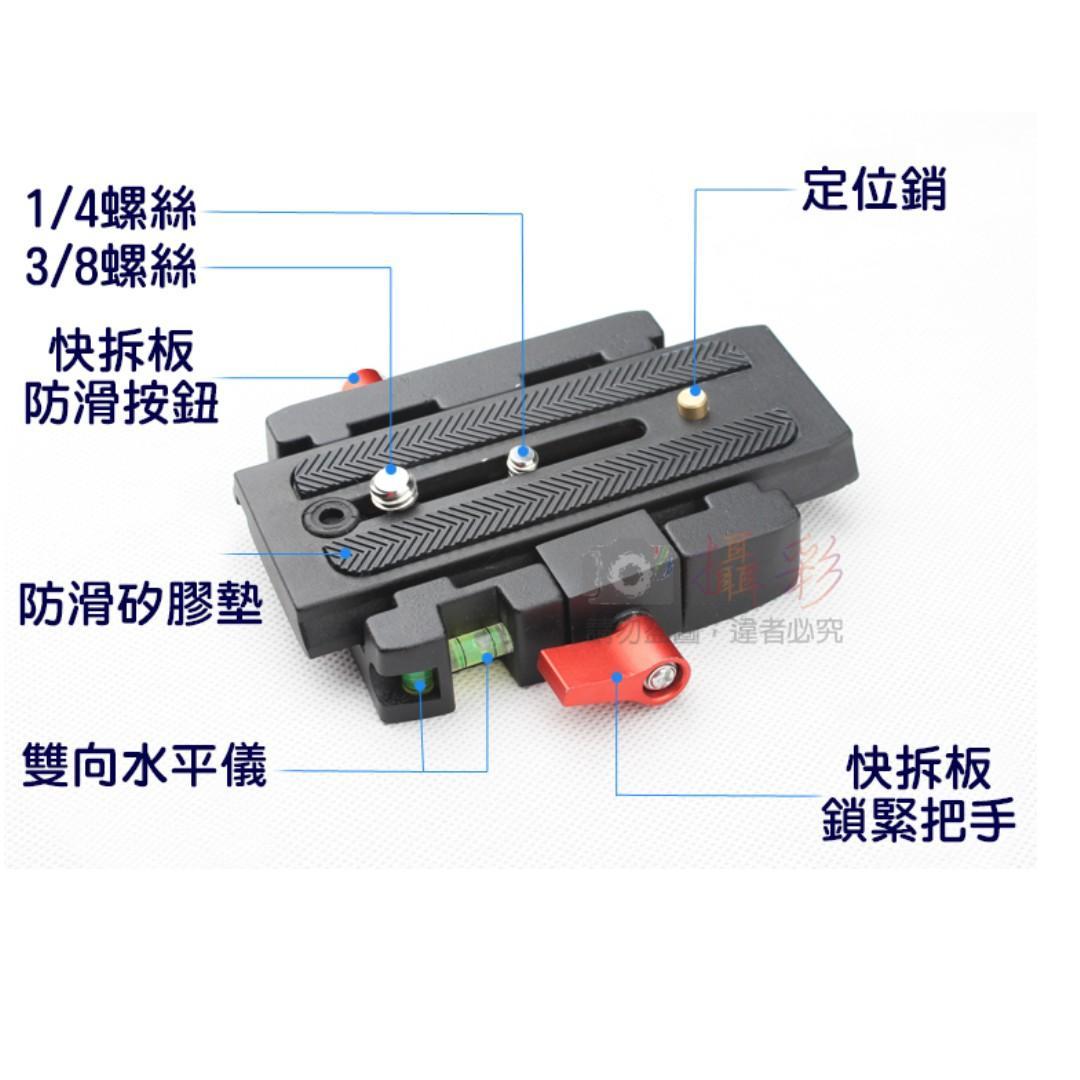 P200腳架快拆板底座-黑色 專業型 相機腳架 穩定器 滑軌 通用雲台 適用曼富圖501 500 701 503