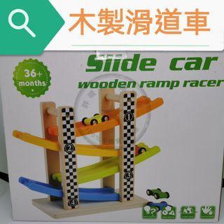 胖晴小舖【現貨】木製滑道車