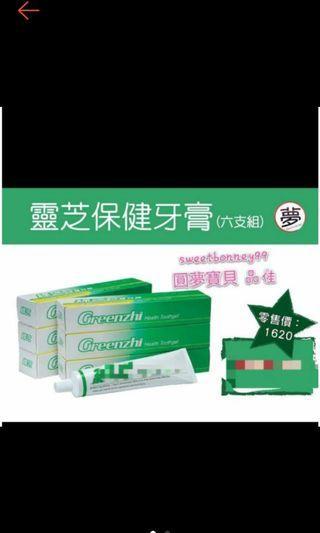 靈芝牙膏(六支裝)