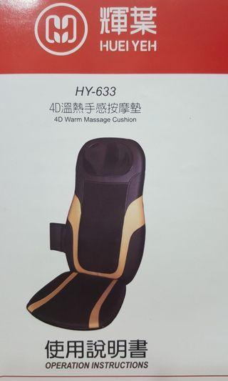 輝葉 4D溫熱手感按摩墊 HY-633